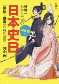 世界一わかりやすい河合敦の日本史B 第1卷