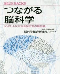 つながる腦科學 「心のしくみ」に迫る腦硏究の最前線