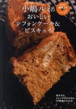 おいしいシフォンケ―キ&ビスキュイ