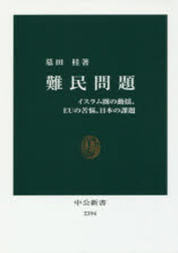 難民問題 イスラム圈の動搖,EUの苦惱,日本の課題