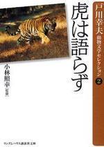 虎は語らず
