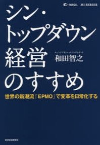 シン.トップダウン經營のすすめ 世界の新潮流「EPMO」で變革を日常化する