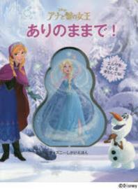 ありのままで! アナと雪の女王