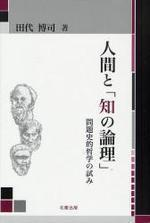 人間と「知の論理」 問題史的哲學の試み