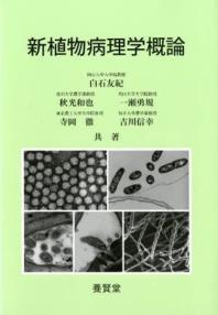 新植物病理學槪論