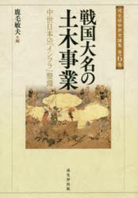 戰國大名の土木事業 中世日本の「インフラ」整備