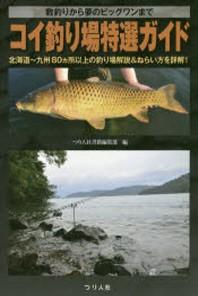 コイ釣り場特選ガイド 數釣りから夢のビッグワンまで 北海道~九州80カ所以上の釣り場解說&ねらい方を詳解!