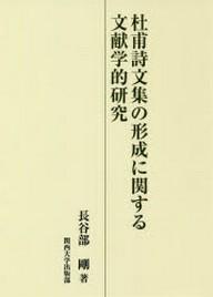 杜甫詩文集の形成に關する文獻學的硏究