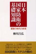日本國家防衛の基礎知識 軍隊の時代の終焉