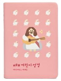 New 어린이성경(개역개정/예배용/소보급/핑크)