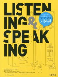 Listening & Speaking: 기본편(2012)