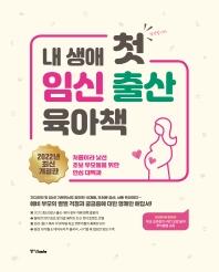 내 생애 첫 임신 출산 육아책(2021)