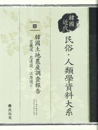 한국근대 민속 인류학 자료대계. 39: 한국토지농산조사보고 경기도 충천도 강원도