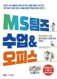 MS 팀즈 수업 & 오피스