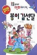 봉이 김선달(웃음 보따리 만화 우리 고전 5)