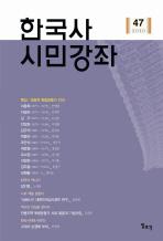 한국사 시민강좌(47집)(2010)