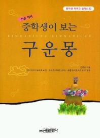 구운몽(중학생독후감필독선 32)