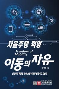 이동의 자유: 자율주행 혁명