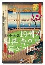 라프카디오 헌 19세기 일본 속으로 들어가다