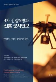 4차 산업혁명과 신흥 군사안보