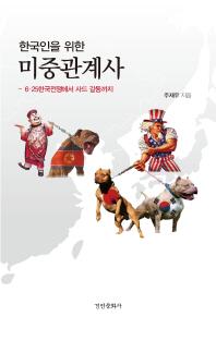 한국인을 위한 미중관계사