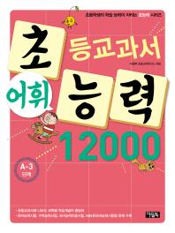 초등교과서 어휘 능력 12000: A-3단계