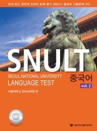 SNULT 중국어 vol. 2