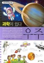 과학이 쉽다: 우주