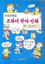 초등학교 교과서 한자 만화 기초다지기