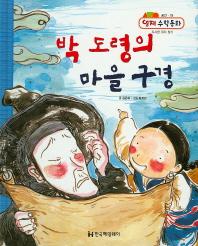 박 도령의 마을 구경