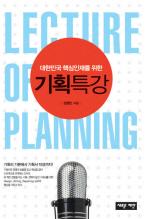 대한민국 핵심인재를 위한 기획특강