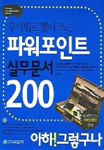 파워포인트 실무문서 200