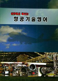 실전에서 배우는 항공 기술 영어