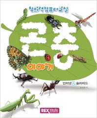 곤충 이야기(인터넷 & 슬라이드)