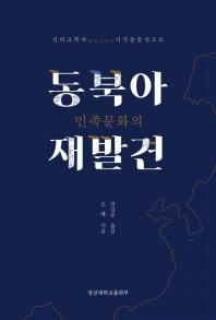 동북아 민족문화의 재발견