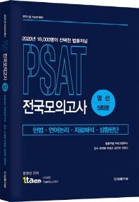 PSAT 전국모의고사 엄선 5회분(2021)