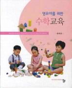 영유아를 위한 수학교육
