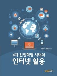 4차 산업혁명 시대의 인터넷 활용