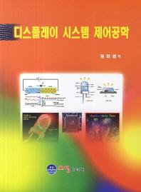 디스플레이 시스템 제어공학