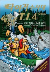 타이거 수사대 T.I.4 에피소드. 2: 비버 강에서 보물 찾기