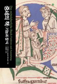 중세의 책: 기능과 장식
