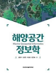 해양공간정보학