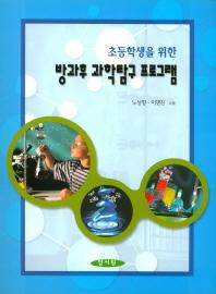 초등학생을 위한 방과후 과학탐구 프로그램