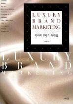 럭셔리 브랜드 마케팅
