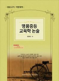 명품 중등교육학 논술(2014)