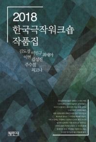 한국극작워크숍 작품집(2018)