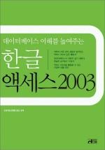 데이터베이스 이해를 높여주는 한글 액세스 2003