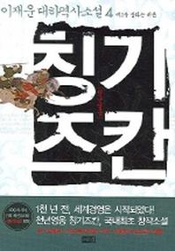 천년영웅 칭기즈칸 4