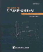 KBC 2009에 따른 강구조내진설계매뉴얼