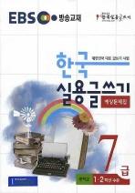 한국실용글쓰기 예상문제집 7급(EBS 방송교재)(2008)